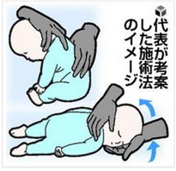 乳児死亡事件